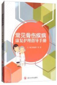常见骨伤疾病康复护理指导手册