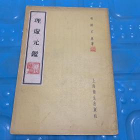 理虛元鑒(1958年1版1印,印量3000冊)