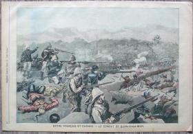 1900年1月21日法国原版老报纸《LE PETIT PARISIEN》— 广州湾战役 清法军交战