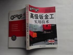 新编职业技能高级钣金工实用技术