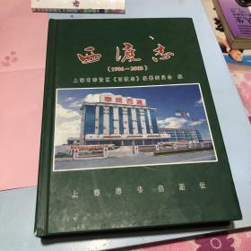 西渡志:1986-2003