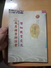 佛藏:僧伽教育交流 两岸禅学研讨会 特刊 P1   私藏9品如图