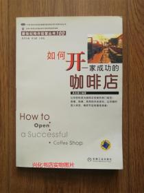 如何开一家成功的咖啡店