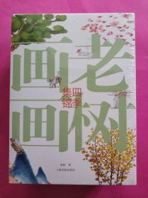 《老树画画》四季集锦一版一印