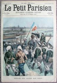 1900年9月2日法国原版老报纸《LE PETIT PARISIEN》— 八国联军向北京进军彩色石板画