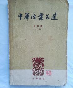 中华活页文选合订本1—20 品相如图