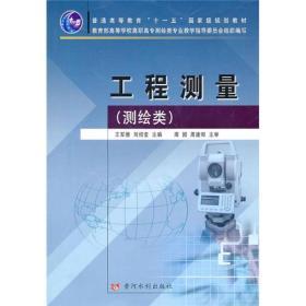 """普通高等教育""""十一五""""国家规划教材:工程测量(测绘类)"""