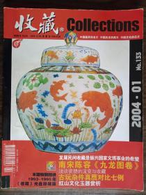 收藏2004.1