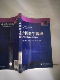 中国数字流域