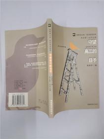 守望高三的日子——新教育文库·我的教育故事