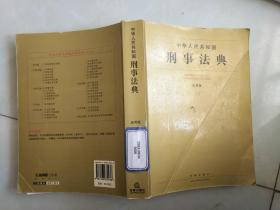 中华人民共和国刑事法典(应用版)