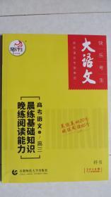 (快乐考生大语文)高考语文之高三晨练基础知识晚练阅读能力(2018年十二年全新改版)