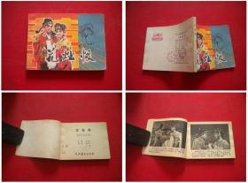 《花烛恨》,中国戏剧1982.7一版一印9品,916号,电影连环画