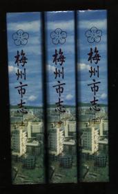 梅州市志(上中下)
