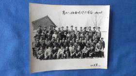 老照片,高十八班全体毕业留念  1979.4.25