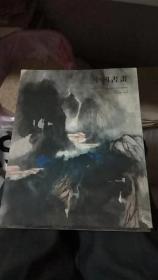 歌德2011年6月2,中国书画套装2本【艺海求真,中国近现代书画专场,古韵掇英,中国古代书画专场】