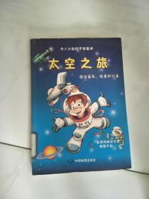 2012太空之旅