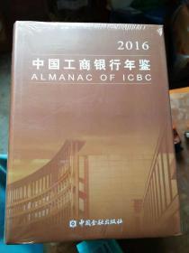 中国工商银行年鉴 2016