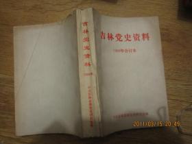 吉林党史资料 1985年 合订本 【1本】