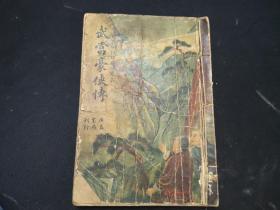 1940年再版  武侠小说--武当豪侠传  下册