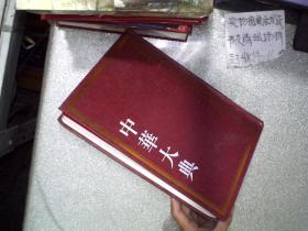 中华大典 历史地理典 政区分典(七)