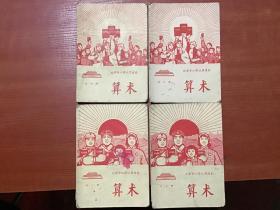 北京市小学试用课本  算术(第七、八、九、十册)4本合售