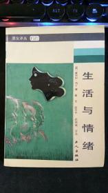 生活与情绪    [美]夏夫尔・马丁著 戴芳等译 工人出版社 一版一印