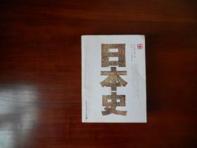 大国历史:日本史