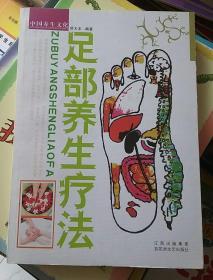 中国养生文化——食疗