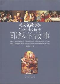 耶稣的故事/人文故事