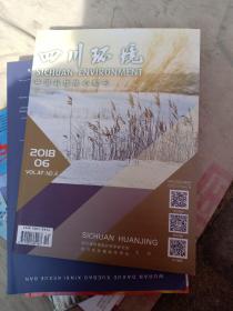 四川环境2018年6期
