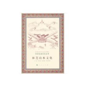 林芝山水文化(全三卷)(林芝区域文化丛书)