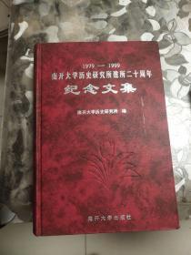 南开大学历史研究所建所二十周年纪念文集