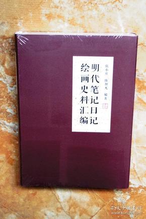 明代笔记日记绘画史料汇编