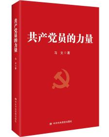 共产党的力量