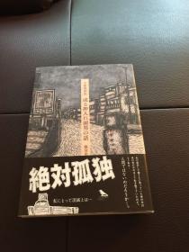 日文版木版漫画集 或る押入れ头男の话  藤宫史