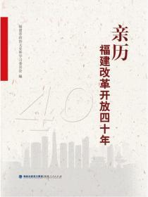 亲历福建改革开放四十年
