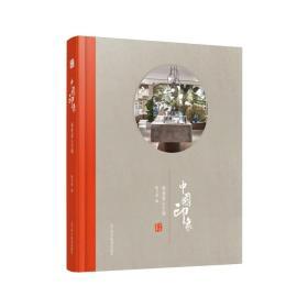 中国印象:商业展示空间