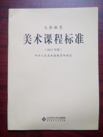 义务教育 美术课程标准,初中美术课程标准2012年1版,小学美术,初中美术,17