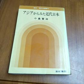 アジアからみた近代日本(1980年) (亜纪・现代史丛书〈9〉)