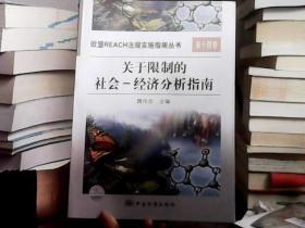 欧盟REACH法规实施指南丛书:第十四卷关于限制的社会-经济分析指南