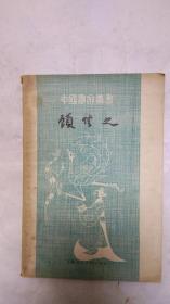 中国画家丛书(顾恺之)