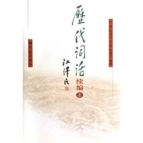 历代词话续编(上下册)