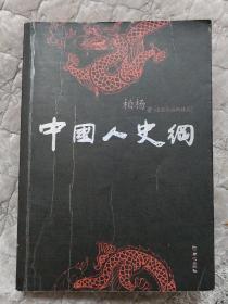 中国人史纲(全一册)