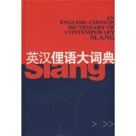 英汉俚语大词典