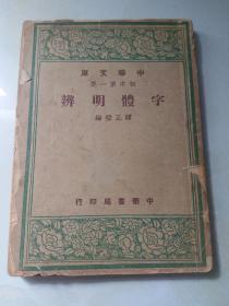 中华文库·初中第一集:字体明辨(中华民国36年初版)