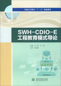 "SWH-CDIO-E工程教育模式导论/普通高等教育""十三五""规划教材"