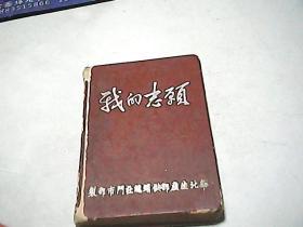 52年老笔记本         【我的志愿  】