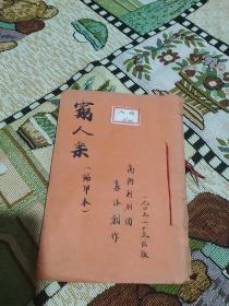 穷人乐(铭印本,赠与人林韦,边区著名报人。)
