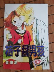 橘子酱男孩 全一册/吉住涉2005